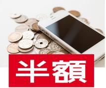 月々の【携帯代を半額にする】方法を限定公開します 特に携帯代が5000円以上の方必見!事前診断付き