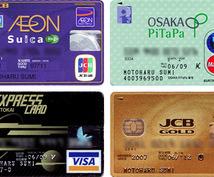 あなたに合ったクレジットカード選びの相談に乗ります
