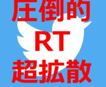圧倒的拡散力!30~80RTまで超拡散します Twitterで20万~最大80万人に拡散し、宣伝&広告!
