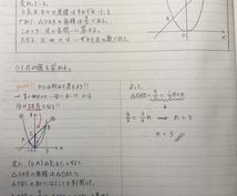 中学数学について添削、解説します 高校受験を控えている受験生の親御さんにオススメ!