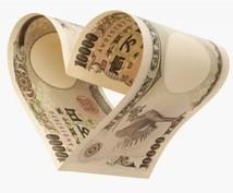 金欠お金の心配から解放されたい方へ施術します この先お金に困りたくない方へ。