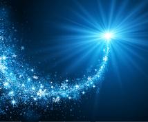 幸せになる為の選択をお手伝いします 貴方が本来進むべき道を高次元に視て頂きます。