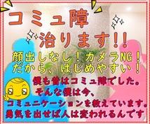 元⭐️銀座バーテンダーがコミュ障の治し方教えます 誰かにバレずにこっそりとコミュニケーションの練習をしたい方!