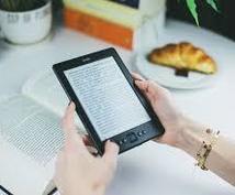 電子書籍(kindle)を文字ファイルにおこします 電子書籍を文字ファイルに起こしたい方は一度ご相談ください