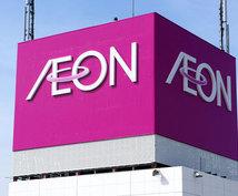 日本全国対応の転売方法を教えます あなたの街のイオンを使った副業です。