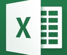 Excel資料作成します 関数・集計・ピボットテーブルお任せください