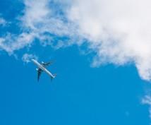 元国際線CAが海外旅行のアドバイスをします 元国際線CA が旅行をサポート!