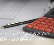 税務・会計顧問サービスを提供致します スモールビジネス限定で顧問サービスをリーズナブルな価格で提供