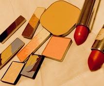 あなたの化粧品成分を分析します お使い中の、検討中の化粧品の配合成分目的が知りたい方へ