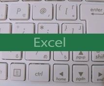 エクセル マクロ作成いたします ルーチンワーク、業務の効率化に