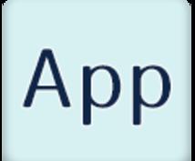 お持ちのHPをアプリ化しますます アプリでも集客をしたい方にオススメ