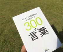 5分で本を早読みできます メンタリストDaiGoの心を強くする300の言葉 5分読める