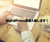 品質の高い記事をWordPressに入稿します ライター経験5年、心をこめて書いた記事を納品