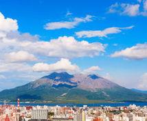 【鹿児島でのデートや観光に】デートプランをご提案します。