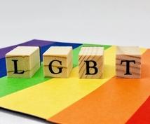セクシャルマイノリティに関する上質な記事を書きます 業界歴15年のプロのライター書く記事は、やっぱり違う