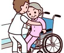 介護疲れしてませんか?リハスタッフが相談にのります リハ病院勤務10年で得た介護の知識、自宅改修の経験があります