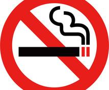 求む本気で禁煙したい方!1年で18万円手に入ります 禁煙できないのは自分の意志力が弱いからだと思っていませんか?
