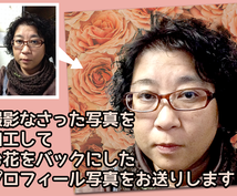 写真をお花背景のプロフィール写真に加工します SNSのプロフィール写真にオススメです☆