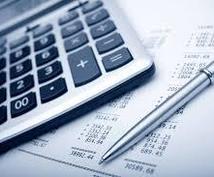 freee、マネーフォワードの使い方教えます 会計システムの使い方、便利な機能教えます。