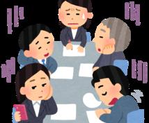 大人数のコミュニケーション教えます 人が多い会議、朝礼、集会、発表会でお困りのにオススメです