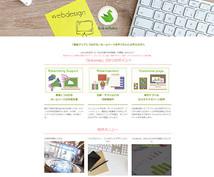 jimdoデザインその他ご相談できます webデザイナーがjimdoの使い方やデザインのアドバイス