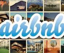 airbnb収益シュミレーターツールを提供します