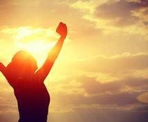 あなたが「朝起きてすぐに見るといい言葉」を贈ります ■見るだけでOK■元気に、自分らしくいられる言葉【特典あり】