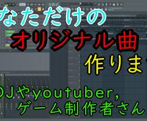 あなただけのオリジナル曲作ります DJをやっている方、youtuberさんやゲーム制作者さんへ