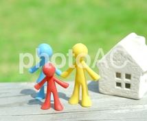 理想の家への第一歩!あなたのイメージ、具体化します 家づくり、何すれば?どこ行けば?その答えはあなたの中にある