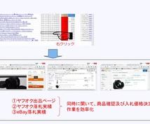 【1日10分!】eBayカメラ輸出ヤフオク仕入れ効率化ツールお試し(商品リスト20個付き)