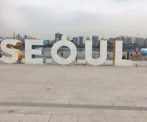 韓国の流行っているもの美味しいもの教えます 韓国で今流行っているお店、韓国旅行で必須の場所が知りたい方!