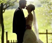 あなたの結婚相手の情報を詳しくお伝えます あなたを結婚まで導きます、結婚相手が気になるあなたへ