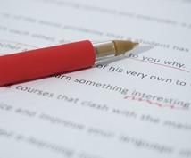 文章校正(2000文字以上)をします てにをはだけではなく、内容の確認も行います