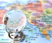 行政書士が旅行業登録アドバイスします 旅行業登録を検討中の方アドバイスいたします