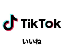TIKTOK+200回いいね宣伝します TIKTOK+200回いいね宣伝します