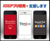 iOSアプリの開発支援をします 制作会社の現役クリエイターが、プログラムやデザインを支援