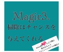 第3章 愛されエステティシャンの7つ魔法を教えます 掃除は心と貴方の環境も整理してくれる!