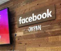 本業スキルでFacebook/IG広告の運用します 毎月30社、3000万運用のノウハウで運用します。