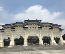 台湾留学に行く前の不安や悩みの相談に乗ります エージェントに高いお金を払う前にまずは僕と話してみませんか?