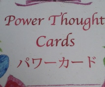 前向きになれるメッセージがほしい方に~パワーカードの言葉を送ります~