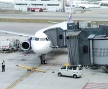 格安航空会社を利用した海外旅行の計画を代行します 海外旅行に不安のある方や予算に限りのある方
