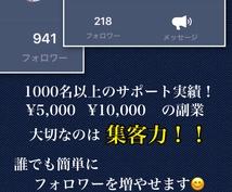 1ヶ月でフォロワー3000人〜‼️集客の基本