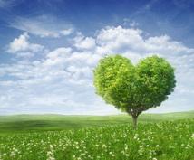 心の癒しが欲しい方力になります 誰にも言えない悩みや誰かに聞いて欲しい人