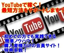 YouTubeで稼ぐ最短方法をサポートします 初めての方でも実践できる簡単ノウハウです。特典多数!
