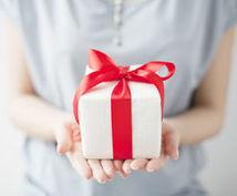大切な方へのプレゼントをお選びします 思い出に残るプレゼントになりますようにフォローします