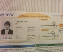 2カ月でTOEIC800以上取得する方法教えます 英語初心者でも2カ月でTOEIC800以上取得する方法