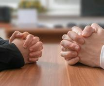 実践方法を教えます どんな場面でも効果がある交渉術を身に付けたい方へ
