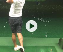 ゴルフのスイング動画をレッスンします 我流でゴルフをしてきたけどコツやポイントが知りたい