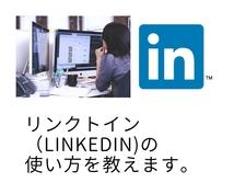 リンクトイン(LINKEDIN)の使い方教えます 海外就職や人脈作りに非常に役立つLinkedInの使い方
