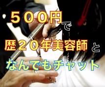 500円で20年男性美容師となんでもチャットします 直接美容師に聞きにくい事をなんでも言ってください!